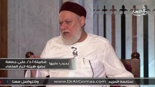 علي جمعة ينصح متصل يشكو من أقاربه الإخوان بـ«الدعاء».. فيديو
