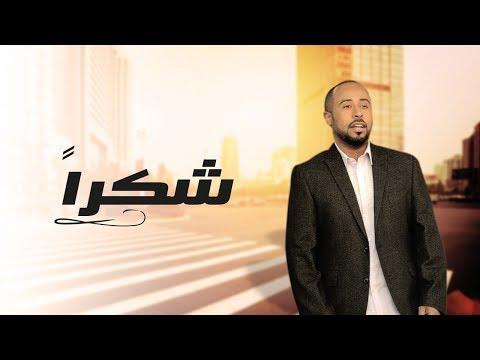 يوسف العماني - شكرا (حصرياً) | 2017