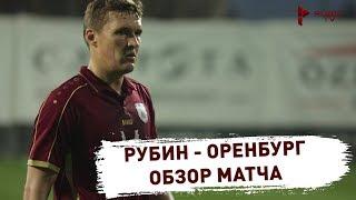 «Рубин» 0:1 «Оренбург»   Обзор матча