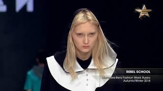 REBEL SCHOOL Mercedes Benz Fashion Week Russia Autumn/Winter 2018