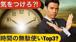 【絶対やるな】「時間の使い方Top3」お金稼ぎと関係ある⁈