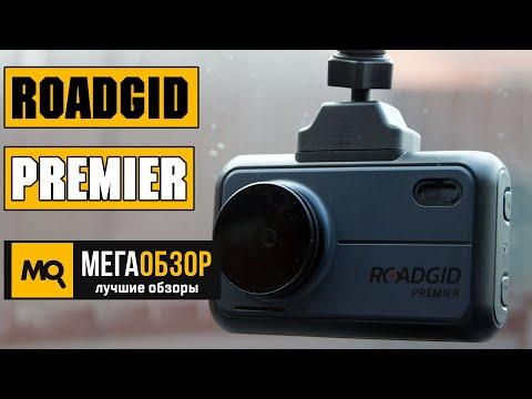 Обзор Roadgid Premier. Автомобильный видеорегистратор с радар-детектором