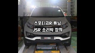 스포티지R 디젤 액티브사운드 튜닝 JSR 소리박 - G…
