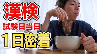 【漢検3級】試験日当日。朝起きてから試験終了まで。