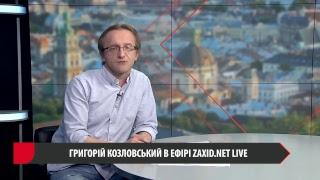 Бізнесмен і депутат Григорій Козловський в ефірі ZAXID.NET LIVE