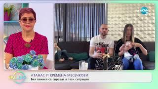 """На кафе"" с Атанас и Кремена Месечкови (08.04.2020)"