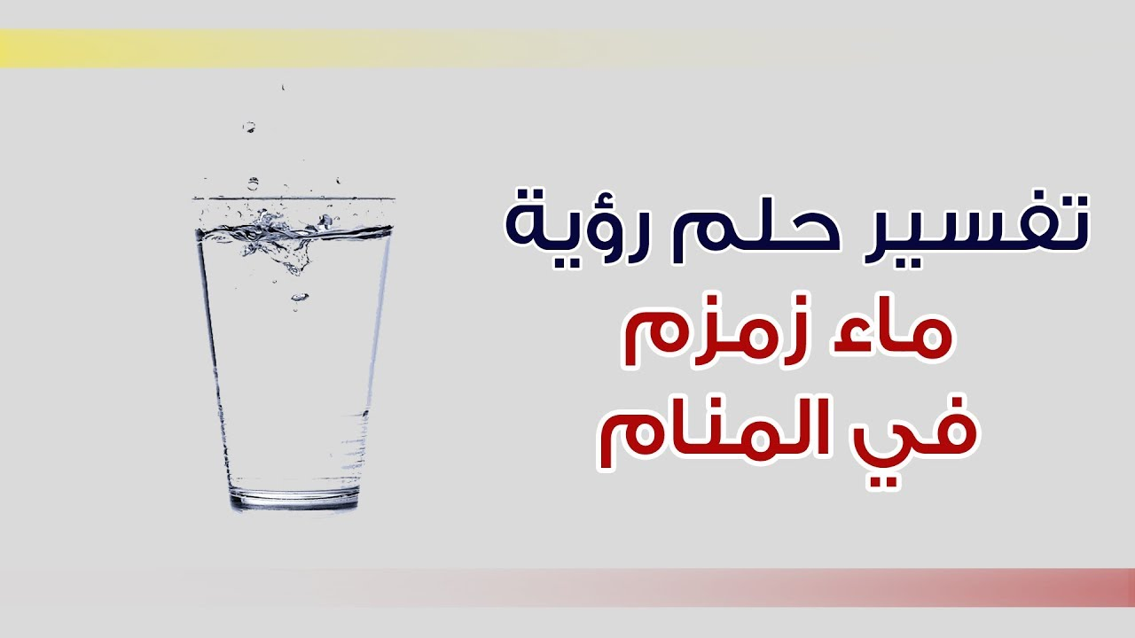 تفسير حلم رؤية شرب ماء زمزم في المنام Youtube