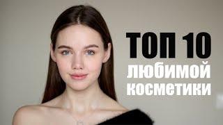 Смотреть видео бренды косметики - Топ-косметика : Топ-косметика