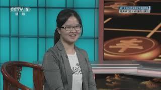 [棋牌乐]20200509 女子象甲联赛:陈青婷VS唐丹| CCTV体育 - YouTube