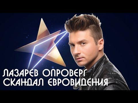 Сергей Лазарев взорвался из за скандала на Евровидении 2019