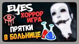 Eyes: Хоррор-игра (Eyes The Horror Game) Прохождение ✅ ПРЯТКИ В БОЛЬНИЦЕ!
