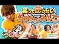 G.O.チャンネル【第56回】笑ってはいけないG.O.チャンネル~前編~ |大阪応援.TV