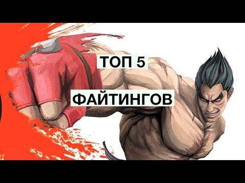 ТОП 5 Игр Android [Файтинги]