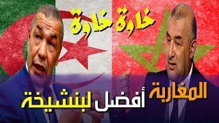 الاعلام الجزائري يشيد باخلاق وتقاقة الشعب المغربي بعد تفضيل بنشيخة العيش في المغرب بدل الجزائر