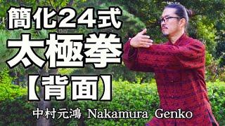 簡化24式太極拳【背面】24form Taiji-Quan, GENKO Nakamura 中村元鴻