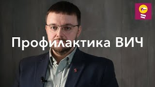 Профилактика ВИЧ - Данила Коннов // секс-оргии, риски, до и постконтактная профилактика, PrEP, PEP