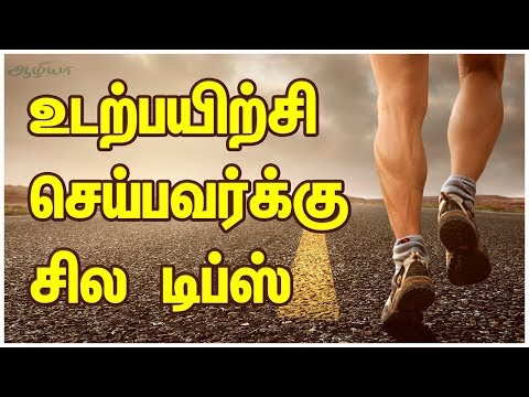 Before Gym Food In Tamil   உடற்பயிற்சி   Body Fitness   Body Fitness Food