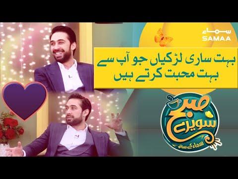 Lots of girls who love you so much   Ali Rehman Khan   SAMAA TV