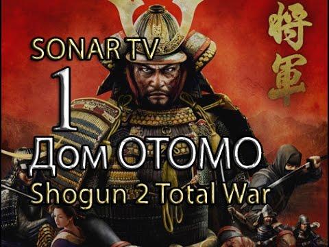 Shogun 2: Total War. Рассвет Самураев.