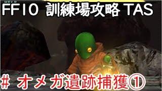 (コメ付き)【TAS】FF10 WIP 【オメガ遺跡捕獲①】