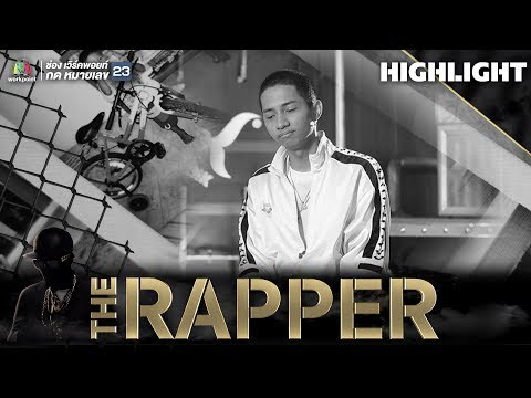 ต๊อบ Blacksheep | THE RAPPER