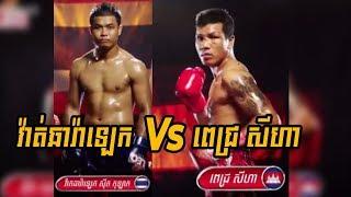 ពេជ្រ សីហា Pich Seyha Vs (Thai) Watcharalem, BayonTV Boxing, 13/May/2018