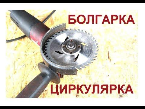 Болгарка-циркулярка, диск по дереву на УШМ