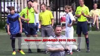 ДЮСШ-2 (Днепр) - ФК Электрометаллург (Никополь) (обзор) 16.06.2016