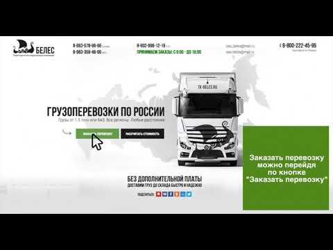 Transportnaya Kompaniya Spb Zakazat Perevozku Gruza