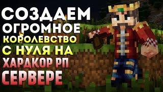 СОЗДАЕМ ОГРОМНОЕ КОРОЛЕВСТВО с НУЛЯ в МАЙНКРАФТ ❯ Minecraft Hardcore RP #5