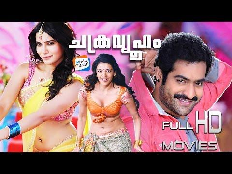 Chakravyooham Malayalam Full Movie | Latest Malayalam Full HD Movie | JR NTR | Samantha