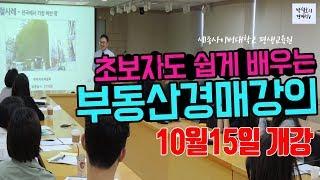 부동산경매강의 초보과정 (세종사이버대학교 평생교육원)