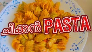 chicken pasta recipes in malayalam  Easy chicken pasta
