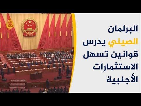 البرلمان الصيني يدرس قوانين تسهل الاستثمارات والمستثمرون يشككون بتنفيذها  - 18:54-2019 / 3 / 14