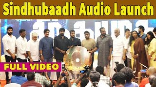 FULL VIDEO | SINDHUBAADH AUDIO LAUNCH and PRESS MEET