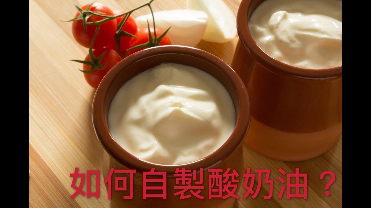 就是這麼簡單...做重乳酪蛋糕買不到酸奶油怎麼辦?1分鐘教你如何做酸奶油 -- How to make instant sour cream