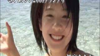2008 グランプリ桜庭ななみ ミス週刊少年マガジン佐藤さくら ミスヤング...