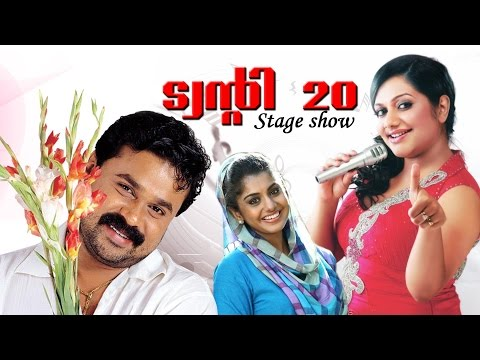 dileep stage show twenty 20 stage show twenty 20 malayalam 2015 upload malayalam film movie full movie feature films cinema kerala hd middle trending trailors teaser promo video   malayalam film movie full movie feature films cinema kerala hd middle trending trailors teaser promo video