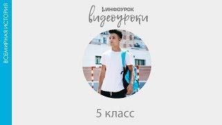 Возвышение Македонии   Всемирная история 5 класс #30   Инфоурок