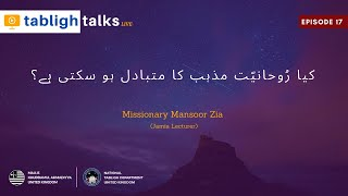 Tabligh Talks E17 - کیا رُوحانیّت مذہب کا متبادل ہو سکتی ہے؟