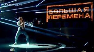 """Шоу """"Большая перемена"""", НТВ, Иорданский Алексей, Невозможное - возможно /Дима Билан"""