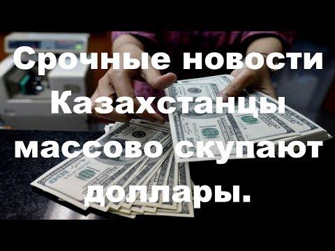 Новости Казахстана 15.08.2019. Казахстанцы скупают доллары.