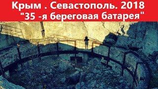 Крым 2018 .  35 Батарея + вечерняя Балаклава