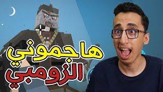 هاجموني الزومبي! ( جاني زومبي بحجم بيت! ) | The Walking Zombie