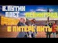 В Путин поет В Питере Пить Ленинград mp3
