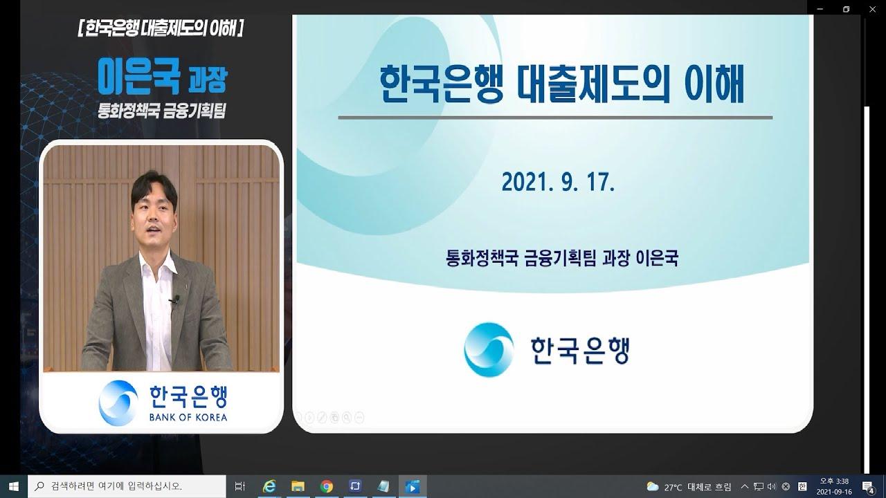 [한은금요강좌] 한국은행 대출제도의 이해(2021. 9.17)