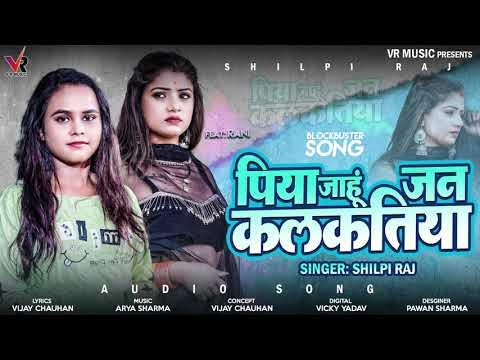 पिया जाहू जन कलकतिया   Shilpi Raj   Piya Jahu Jan Kalkatiya   Bhojpuri Hit Song 2021