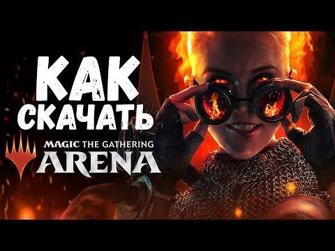 Как скачать Magic The Gathering Arena 🎮 установить и начать играть в МГТ Арена