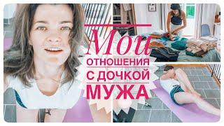 👨👩👧 Мои отношения с дочкой мужа   Собираюсь в отпуск   Готовлю на неделю  