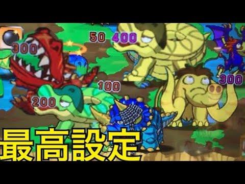 【メダルゲーム】激レア高設定!!恐竜ハンティングで900枚用意して遊んでみたw